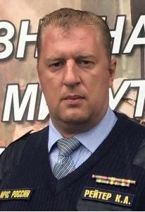 Рейтер Кирилл Александрович