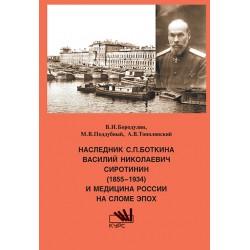 Наследник С.П. Боткина Василий Николаевич Сиротинин (1855-1934)
