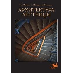 Архитектура лестницы