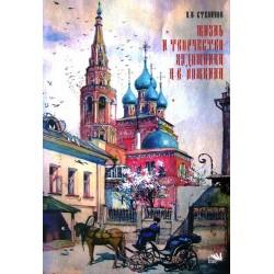 Жизнь и творчество художника А.В. Ложкина
