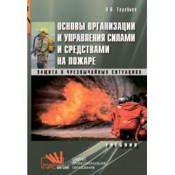 Основы организации и управления силами и средствами на пожаре