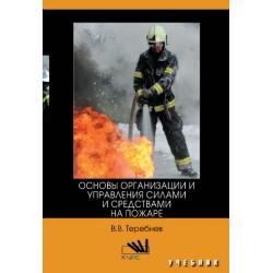 Основы организации и управления силами и средствами на пожаре (ВО)