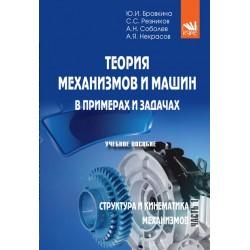 Теория механизмов и машин: в примерах и задачах. Часть 1. Структура и кинематика механизмов