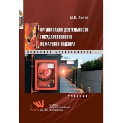 Организация деятельности государственного пожарного надзора (СПО)