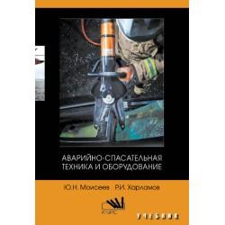 Аварийно-спасательная техника и оборудование (ВО)