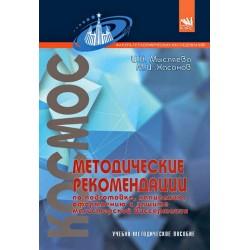 Методические рекомендации по подготовке магистерской диссертации
