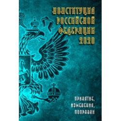 Конституция Российской Федерации2020