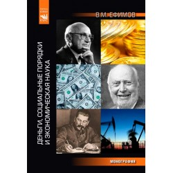 Деньги, социальные порядки и экономическая наука
