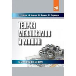 Теория механизмов и машин: лабораторный практикум