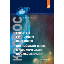 English for Space Research