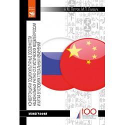 Конвергенция и социокультурные особенности национальных учетно-статистических моделей России и Китая