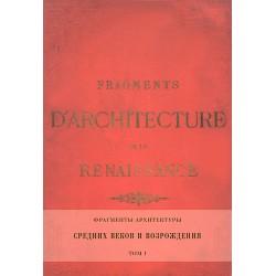 Фрагменты архитектуры Средних веков и Возрождения. Том 1