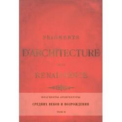 Фрагменты архитектуры Средних веков и Возрождения. Том 2