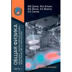 Общая физика. Часть1. Механика. Молекулярная физика