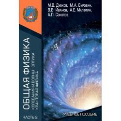 Общая физика. Часть2. Колебания и волны. Оптика