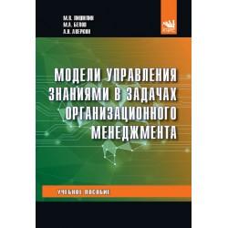Модели управления знаниями в задачах организационного менеджмента