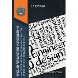 Английский язык для магистрантов инженерных специальностей