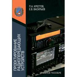 Проектирование радиопередающих устройств: учебное пособие