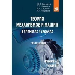 Теория механизмов и машин: в примерах и задачах. Часть 2. Динамика машин