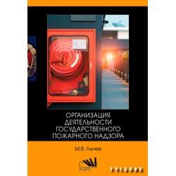 Организация деятельности государственного пожарного надзора