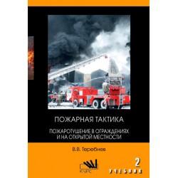 Пожарная тактика. Часть2. Пожаротушение в ограждениях и на открытой местности