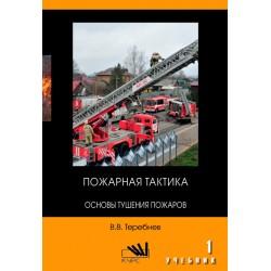 Пожарная тактика. Часть1. Основы тушения пожаров