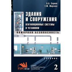 Здания и сооружения.<br>Часть2. Вентиляционные системы и установки