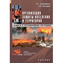 Организация защиты населения и территорий