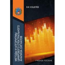 Методы и алгоритмы цифрового спектрального анализа сигналов