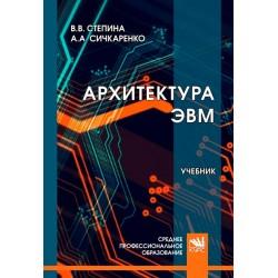 Архитектура ЭВМ: учебник