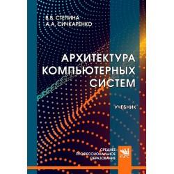 Архитектура компьютерных систем: учебник