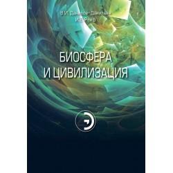 Биосфера и цивилизация