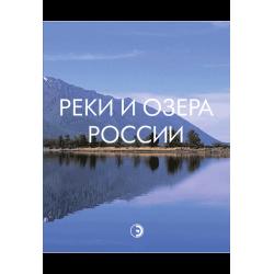 Реки и озёра России