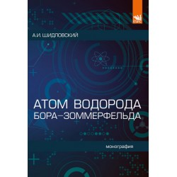 Атом водорода БОРА–ЗОММЕРФЕЛЬДА