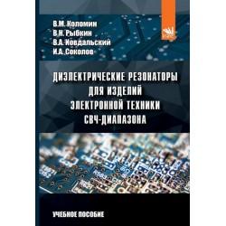 Диэлектрические резонаторы для изделий электронной техники СВЧ-диапазона